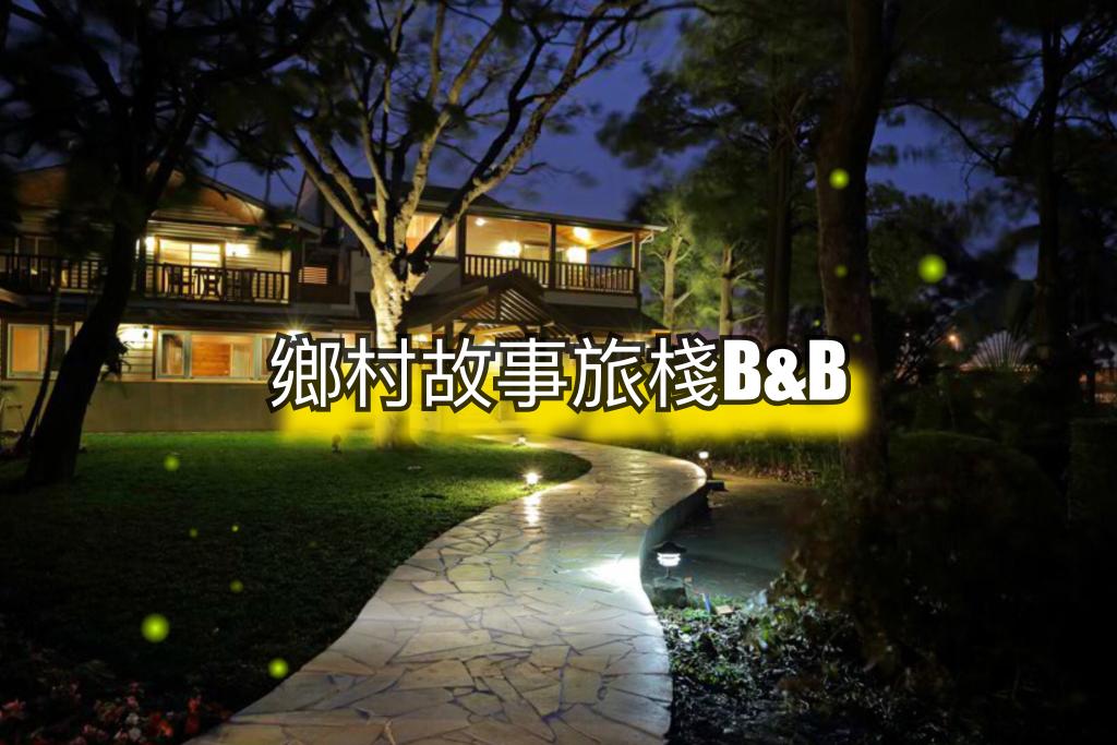 鄉村故事旅棧B&B